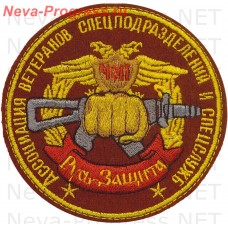 Patch private security company (PSC), the Association of veterans of the SIS Rus Protection