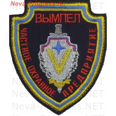 Patch private security company (PSC) pennant V