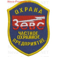 Patch private security company (PSC) Protection of Zeus