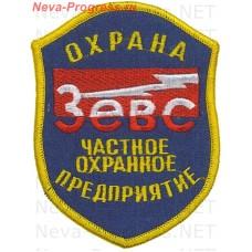 Нашивка частное охранное предприятие (ЧОП) Охрана Зевс