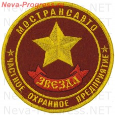 Patch private security company (chop), Star.