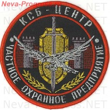 Patch private security company (PSC) KSB Center