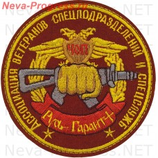 Patch private security company (PSC), the Association of veterans of the SIS Rus Garant