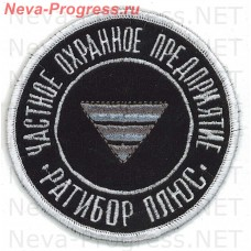 Patch private security company (PSC) Ratibor Plus