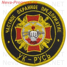 Patch private security company (PSC) UK-Russia
