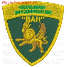 Patch private security company (chop) WANG