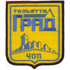 Patch private security company (PSC) Grand Tolyatti