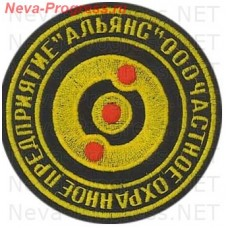 Patch, OOO private security company (PSC) Alliance