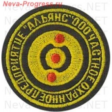 Patch, OOO private security company (PSC) Alliance (Malaya)