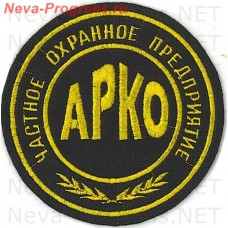 Patch private security company (PSC) ARCO