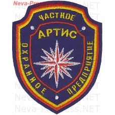 Patch private security company (PSC) Artis