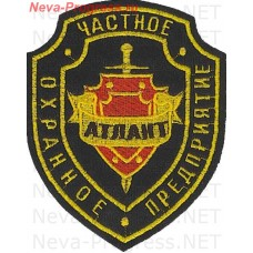Patch private security company (PSC) Atlant