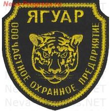 Patch private security company (PSC) Jaguar