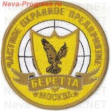 Нашивка частное охранное предприятие (ЧОП) Беретта г.Москва