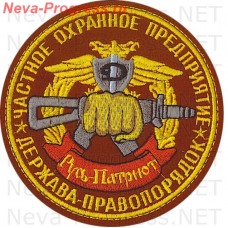 Patch private security company (PSC) the Power-Law Russia a Patriot