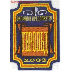 Badge OP the Herald 2003