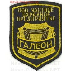 Patch, OOO private security company (PSC) Galeon