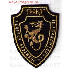 Patch private security company (PSC) Grand