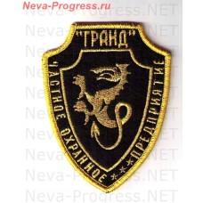 Нашивка частное охранное предприятие (ЧОП) Гранд (оверлок)