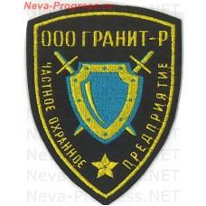 Нашивка ООО частное охранное предприятие (ЧОП) Гранит-Р