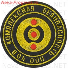 Patch, OOO private security enterprise (chop) Comprehensive security