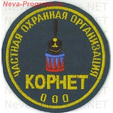 Patch, OOO private security company (PSC) cornet