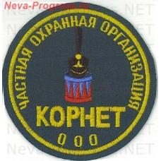 Нашивка ООО частное охранное предприятие (ЧОП) Корнет