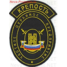 Patch private security company (PSC) Fortress