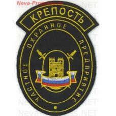 Нашивка частное охранное предприятие (ЧОП) Крепость