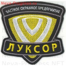 Patch private security company (PSC) LUXOR (triangle)