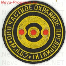 Patch, OOO private security company (PSC) M. L. B. 2