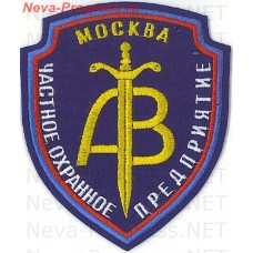 Patch Private Security Company AV Moscow