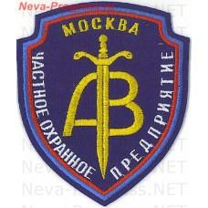 Нашивка Частное Охранное Предприятие АВ г.Москва