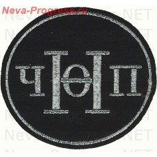 """Patch private security company (PSC) """"N"""" (metanite)"""