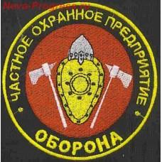 Нашивка частное охранное предприятие (ЧОП) Оборона