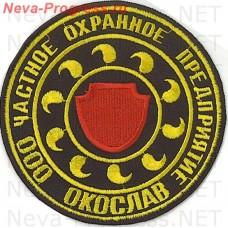 Нашивка ООО частное охранное предприятие (ЧОП) Окослав