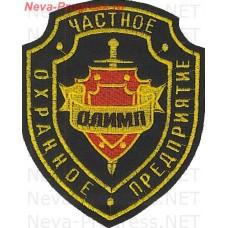 Нашивка частное охранное предприятие (ЧОП) Олимп