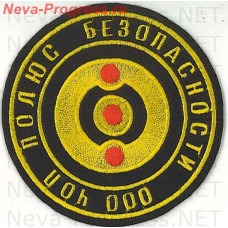 Patch, OOO private security company (PSC) pole security