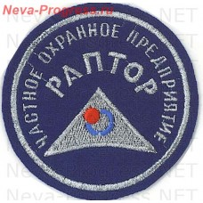 Patch private security company (PSC) Raptor