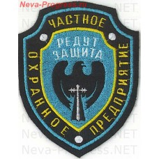 Patch private security company (PSC) Redoubt protection