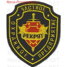 Patch private security company (PSC) Recruit