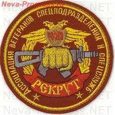 Patch private security company (PSC), the Association of veterans of the SIS Recruits