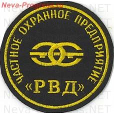 Нашивка частное охранное предприятие (ЧОП) РВД