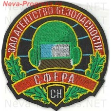 Patch, CJSC AB Sphere SN