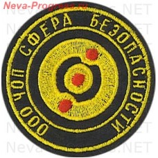 Patch, OOO private security enterprise (chop) security (small)