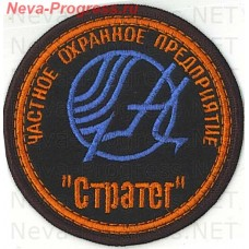 Patch private security company (PSC) Strategist