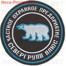 Нашивка частное охранное предприятие (ЧОП) Севергрупп плюс