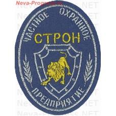 Нашивка частное охранное предприятие (ЧОП) Строн