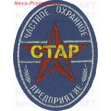 Patch private security company (PSC) OLD