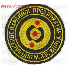 Patch, OOO private security company (PSC) M. L. B. Volga